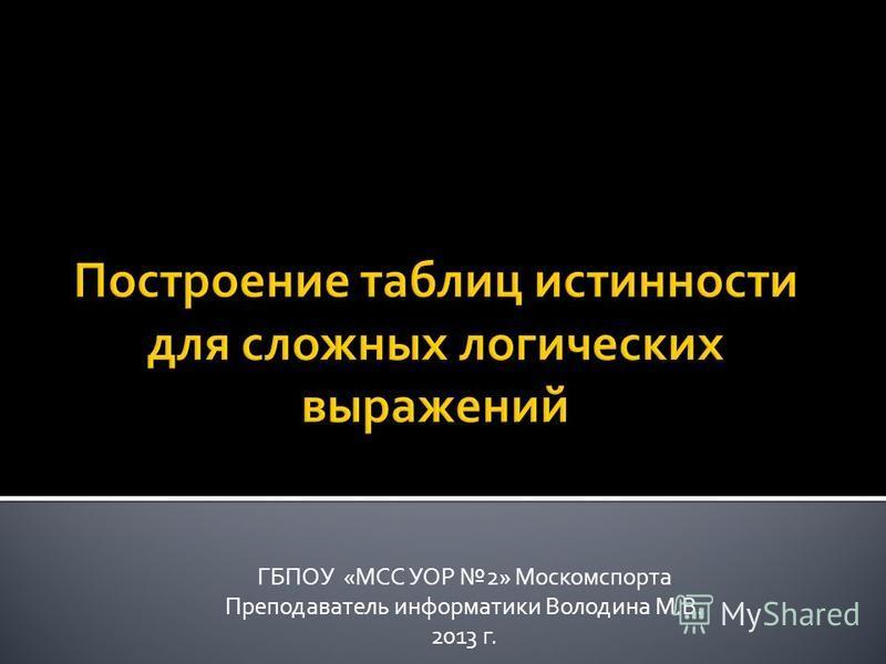 ГБПОУ «МСС УОР 2» Москомспорта Преподаватель информатики Володина М.В. 2013 г.