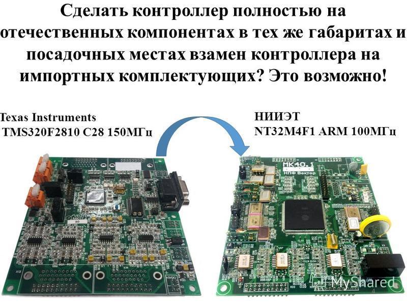 Texas Instruments TMS320F2810 С28 150МГц НИИЭТ NT32M4F1 ARM 100МГц Сделать контроллер полностью на отечественных компонентах в тех же габаритах и посадочных местах взамен контроллера на импортных комплектующих? Это возможно! 4
