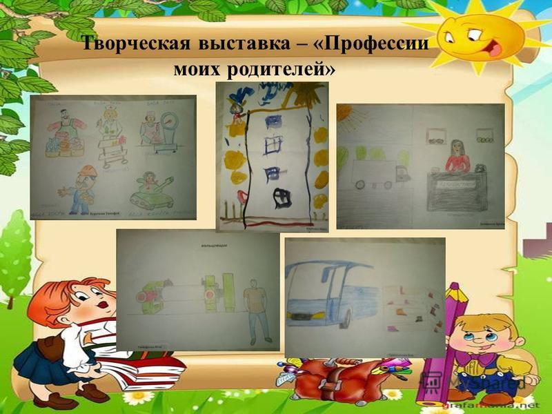 Творческая выставка – «Профессии моих родителей»