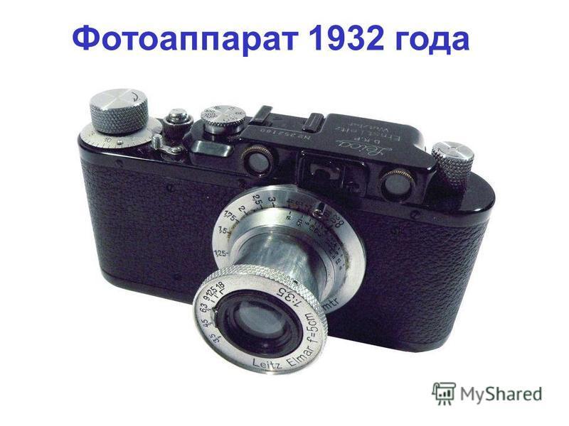 Фотоаппарат 1932 года