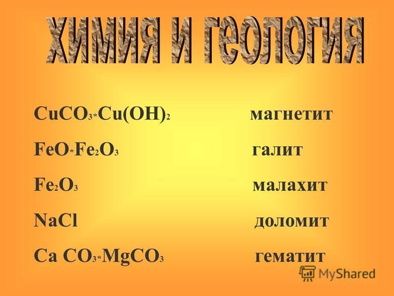 CuCO 3 * Cu(OH) 2 магнетит FeO * Fe 2 O 3 галит Fe 2 O 3 малахит NaCl доломит Ca CO 3 * MgCO 3 гематит