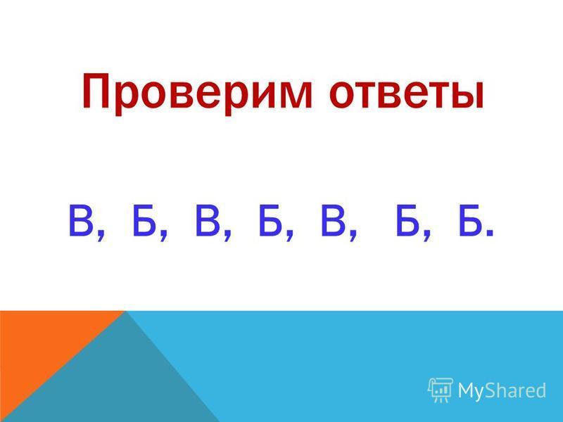 Проверим ответы В, Б, В, Б, В, Б, Б.