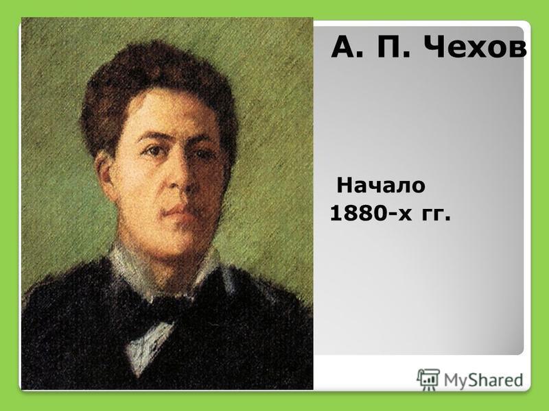 А. П. Чехов Начало 1880-х гг.