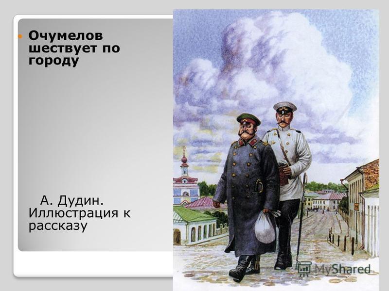 Очумелов шествует по городу А. Дудин. Иллюстрация к рассказу