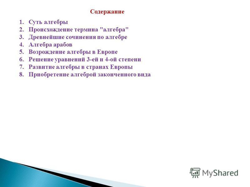 1. Суть алгебры 2. Происхождение термина