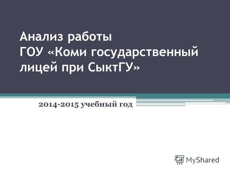 Анализ работы ГОУ «Коми государственный лицей при СыктГУ» 2014-2015 учебный год