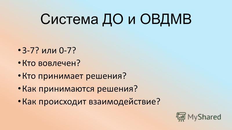 Система ДО и ОВДМВ 3-7? или 0-7? Кто вовлечен? Кто принимает решения? Как принимаются решения? Как происходит взаимодействие?