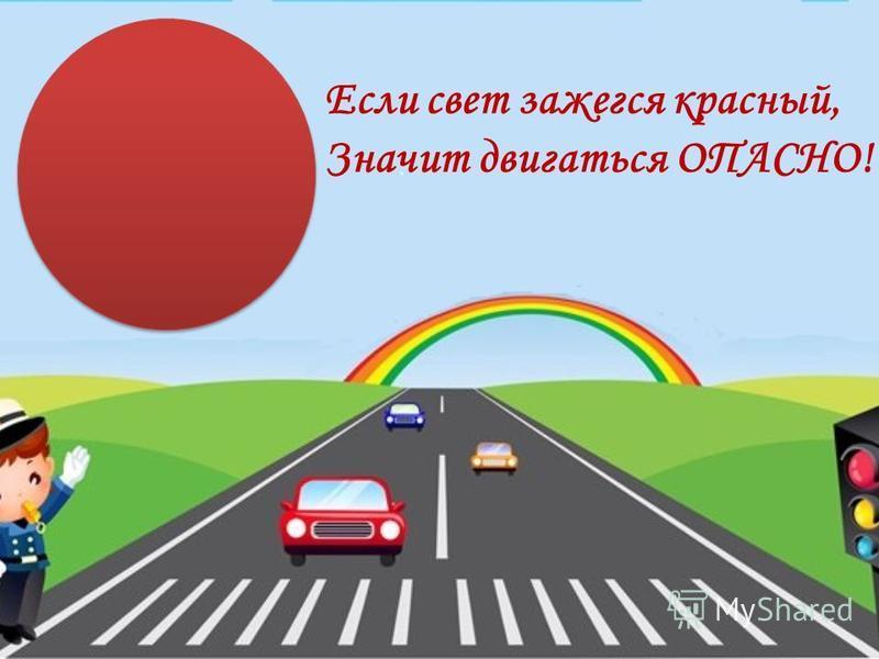 Пока маленькие дети, Знаем правила все эти. Это дядя светофор- Он сигналом нам поможет Как продолжить дальше путь!