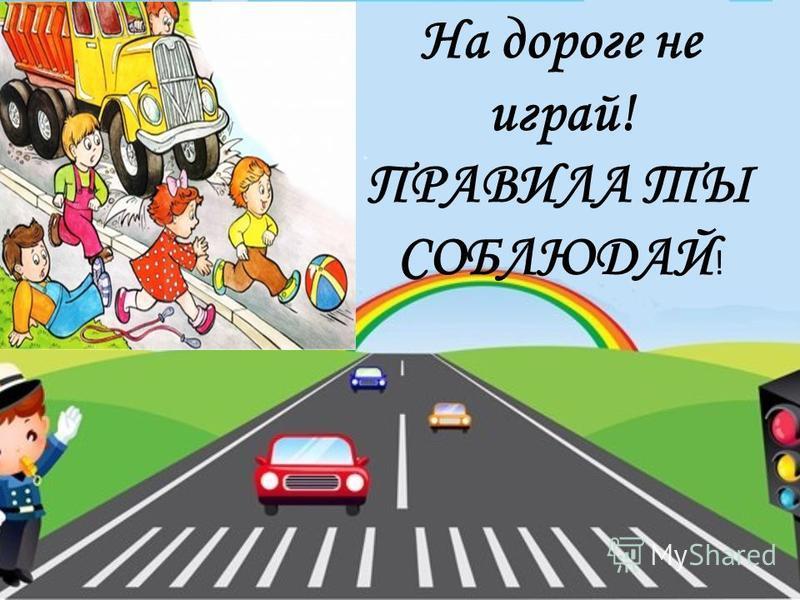 Зебра-это не лошадка, Пешеходный переход. Он дает возможность людям, Безопасности проход!