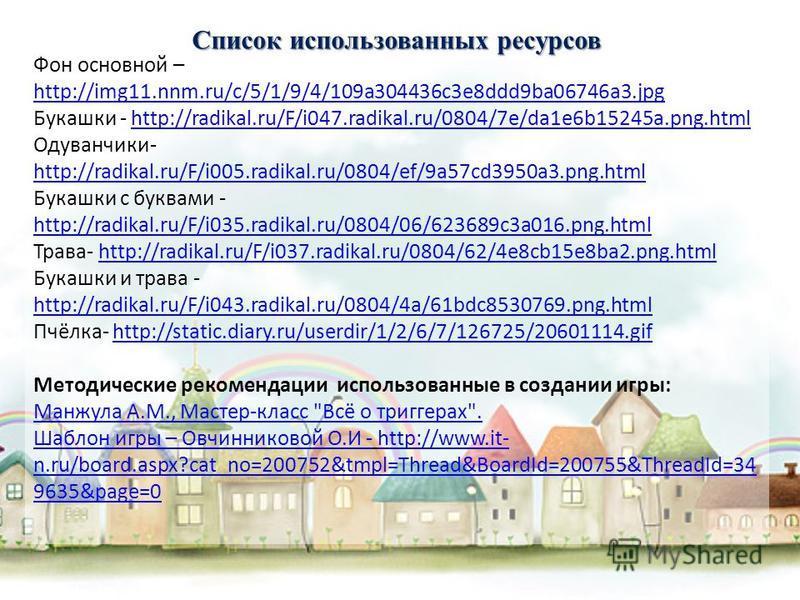Фон основной – http://img11.nnm.ru/c/5/1/9/4/109a304436c3e8ddd9ba06746a3. jpg http://img11.nnm.ru/c/5/1/9/4/109a304436c3e8ddd9ba06746a3. jpg Букашки - http://radikal.ru/F/i047.radikal.ru/0804/7e/da1e6b15245a.png.htmlhttp://radikal.ru/F/i047.radikal.r