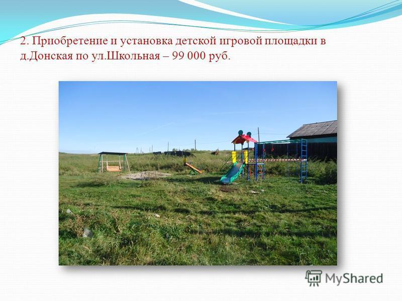 2. Приобретение и установка детской игровой площадки в д.Донская по ул.Школьная – 99 000 руб.