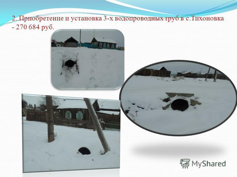 2. Приобретение и установка 3-х водопроводных труб в с.Тихоновка - 270 684 руб.