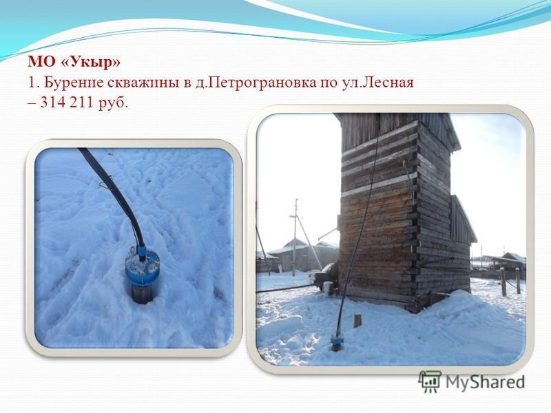 МО «Укыр» 1. Бурение скважины в д.Петрограновка по ул.Лесная – 314 211 руб.