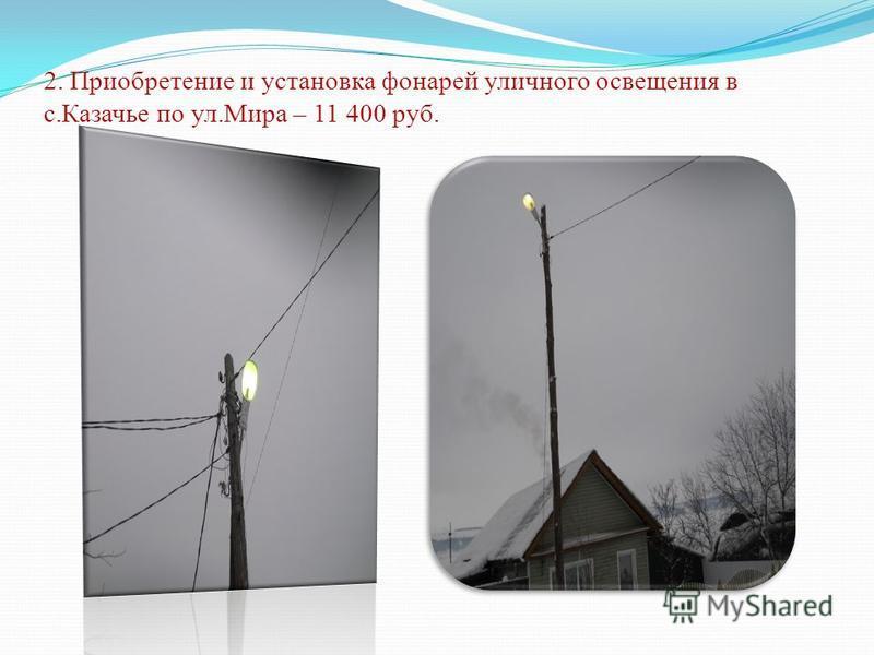 2. Приобретение и установка фонарей уличного освещения в с.Казачье по ул.Мира – 11 400 руб.