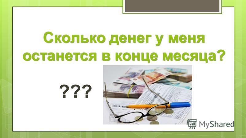 Сколько денег я трачу в месяц на продукты и лекарства? ???