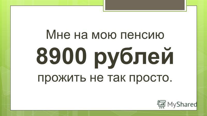 Уважаемые детективы! Уважаемые детективы! Обращается к Вам с необычной просьбой Никитина Ирина Петровна, пенсионерка, проживающая в городе Мурманске.