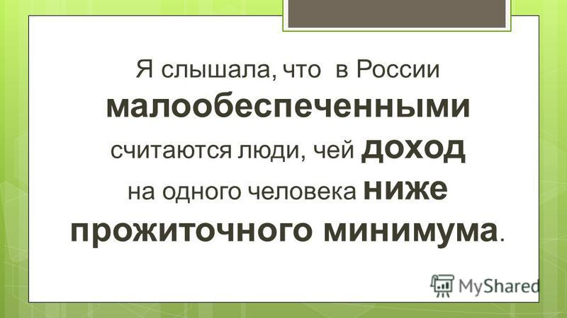 Мне на мою пенсию 8900 рублей прожить не так просто.