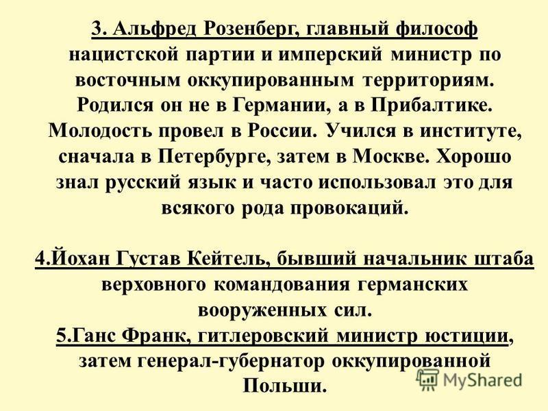 3. Альфред Розенберг, главный философ нацистской партии и имперский министр по восточным оккупированным территориям. Родился он не в Германии, а в Прибалтике. Молодость провел в России. Учился в институте, сначала в Петербурге, затем в Москве. Хорошо