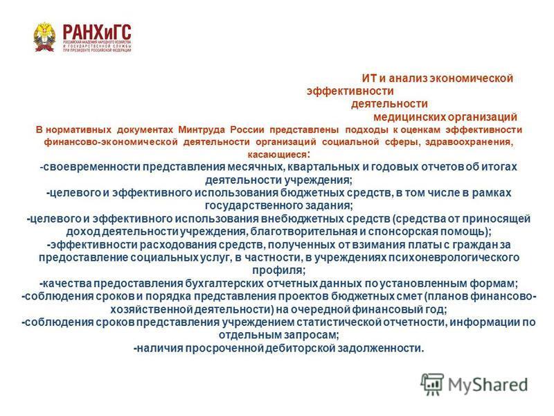 ИТ и анализ экономической эффективности деятельности медицинских организаций В нормативных документах Минтруда России представлены подходы к оценкам эффективности финансово-экономической деятельности организаций социальной сферы, здравоохранения, кас