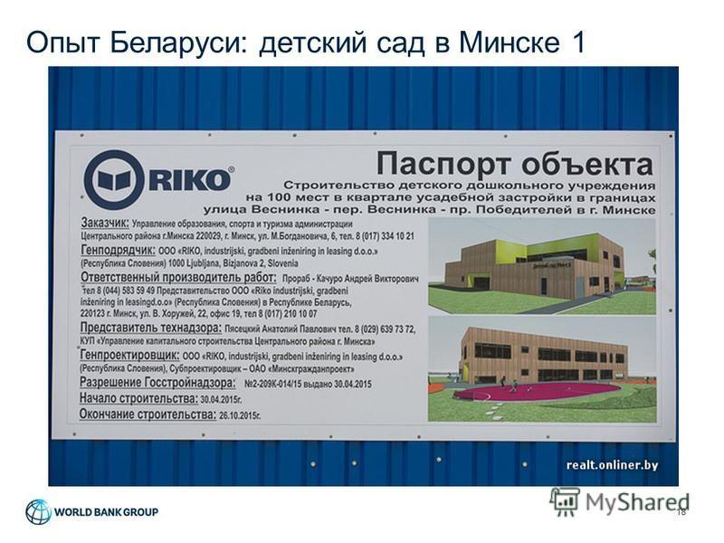 Опыт Беларуси: детский сад в Минске 1 18