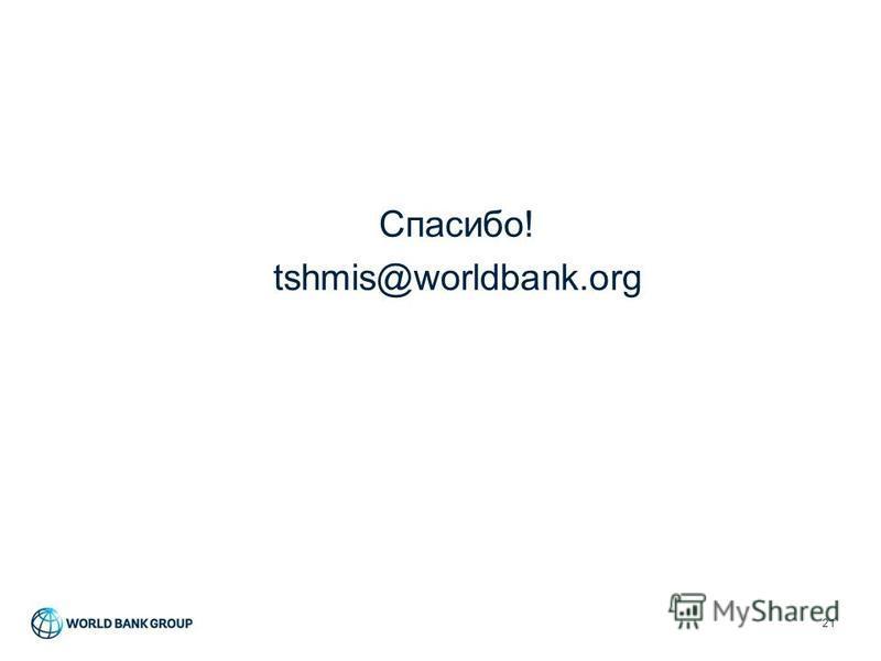21 Спасибо! tshmis@worldbank.org