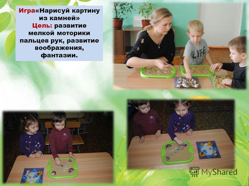Игра«Нарисуй картину из камней» Цель: развитие мелкой моторики пальцев рук, развитие воображения, фантазии.