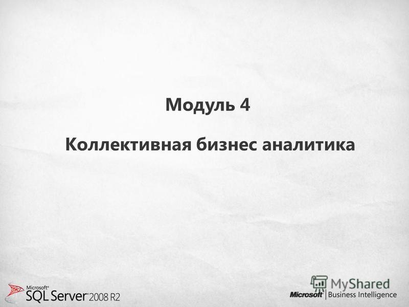 Модуль 4 Коллективная бизнес аналитика