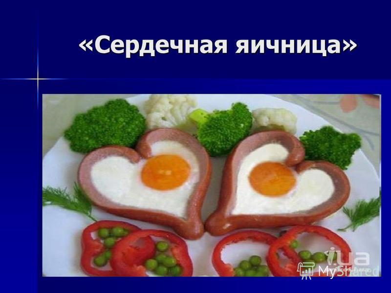 «Сердечная яичница» «Сердечная яичница»