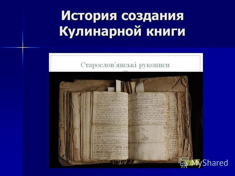 История создания Кулинарной книги