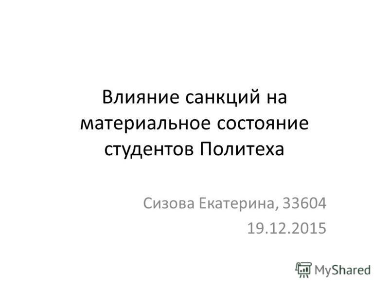 Влияние санкций на материальное состояние студентов Политеха Сизова Екатерина, 33604 19.12.2015