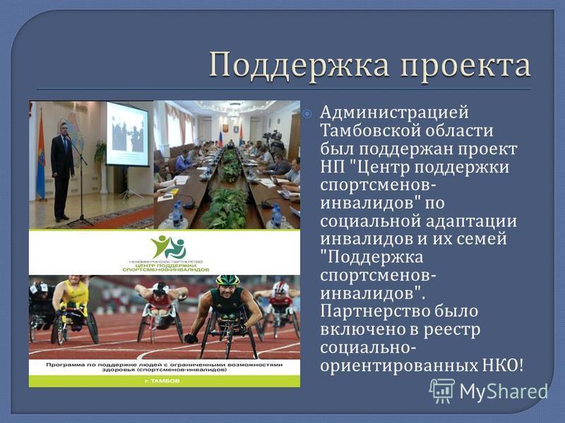 Администрацией Тамбовской области был поддержан проект НП