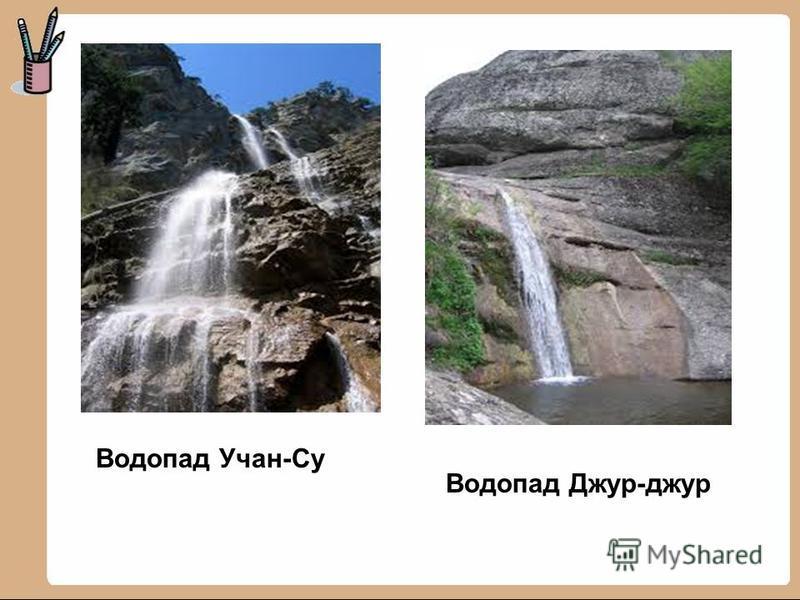 Водопад Учан-Су Водопад Джур-джур