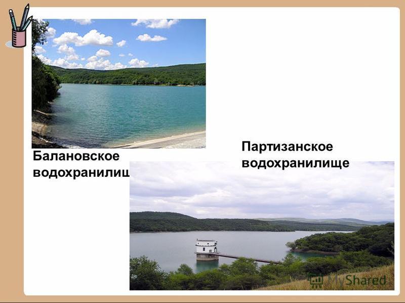 Балановское водохранилище Партизанское водохранилище