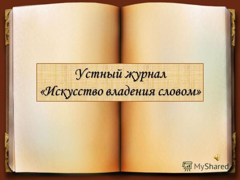 Устный журнал «Искусство владения словом»