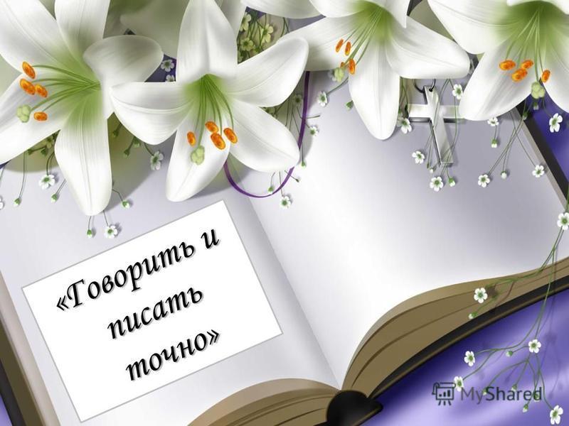 «Говорить и писать точно»