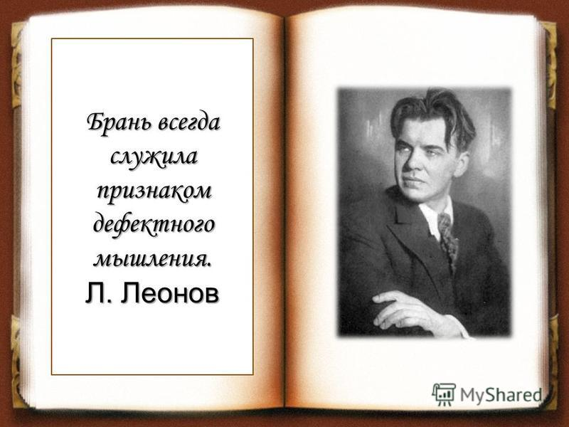 Брань всегда служила признаком дефектного мышления. Л. Леонов