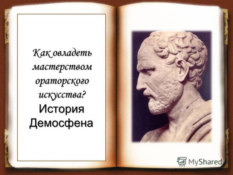 Как овладеть мастерством ораторского искусства? История Демосфена