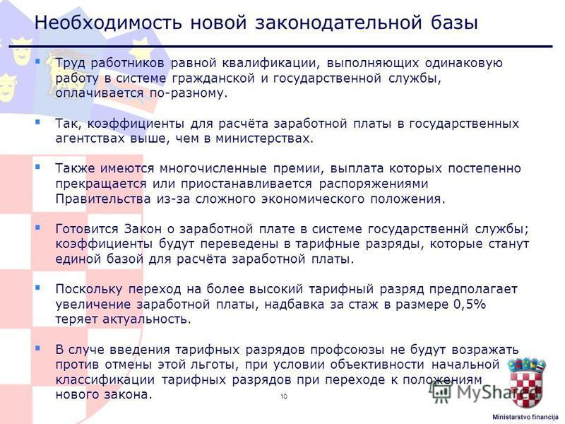 Ministarstvo financija Необходимость новой законодательной базы Труд работников равной квалификации, выполняющих одинаковую работу в системе гражданской и государственной службы, оплачивается по-разному. Так, коэффициенты для расчёта заработной платы