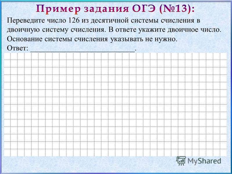 Переведите число 126 из десятичной системы счисления в двоичную систему счисления. В ответе укажите двоичное число. Основание системы счисления указывать не нужно. Ответ: ___________________________.