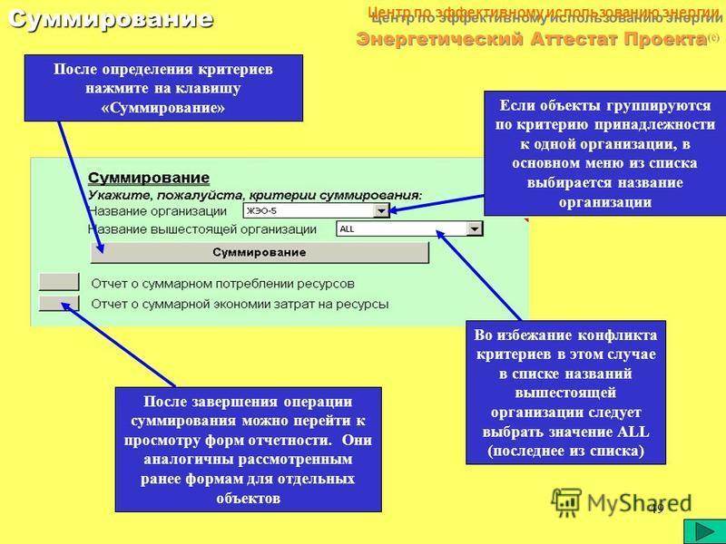48 Центр по эффективному использованию энергии Энергетический Аттестат Проекта (c) Суммирование Этап 5. Суммирование Энергетический Аттестат дает возможность агрегировать отдельные объекты, объединенные общим признаком
