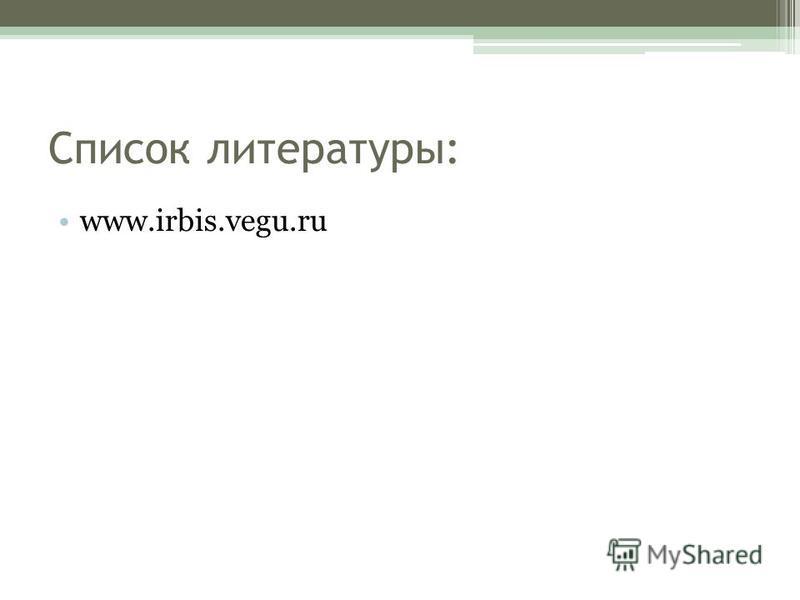 Список литературы: www.irbis.vegu.ru