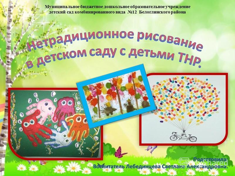 Муниципальное бюджетное дошкольное образовательное учреждение детский сад комбинированного вида 12 Белоглинского района
