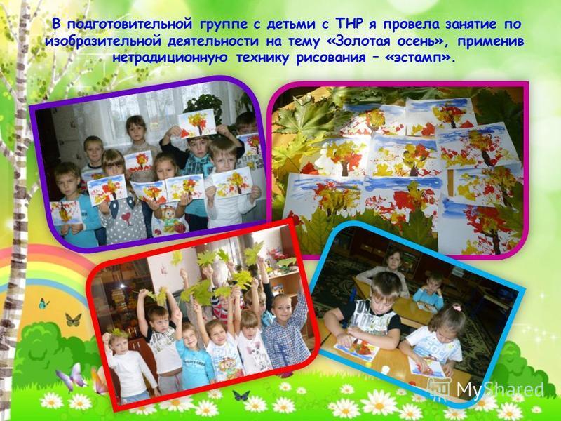 В подготовительной группе с детьми с ТНР я провела занятие по изобразительной деятельности на тему «Золотая осень», применив нетрадиционную технику рисования – «эстамп».