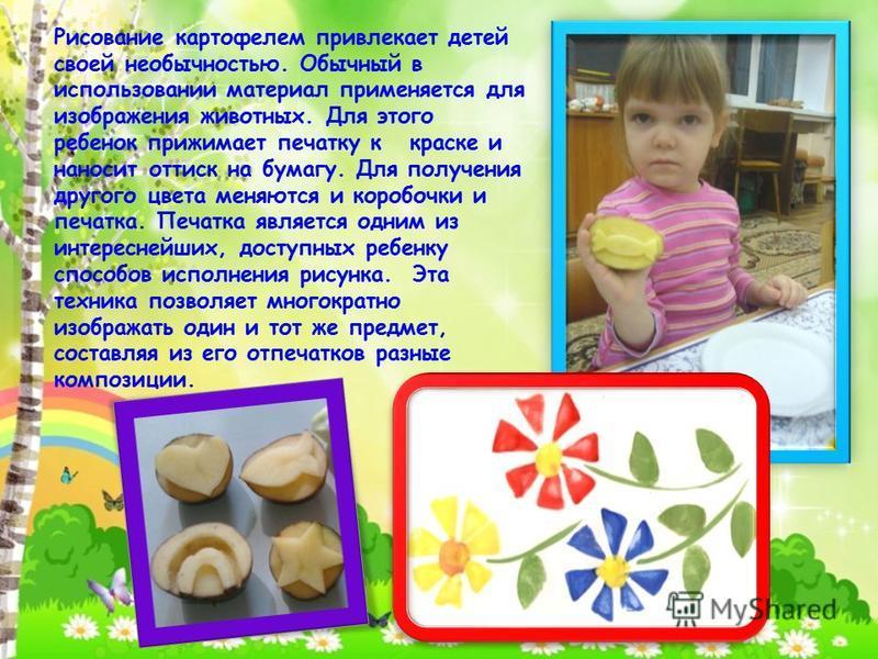 Рисование картофелем привлекает детей своей необычностью. Обычный в использовании материал применяется для изображения животных. Для этого ребенок прижимает печатку к краске и наносит оттиск на бумагу. Для получения другого цвета меняются и коробочки
