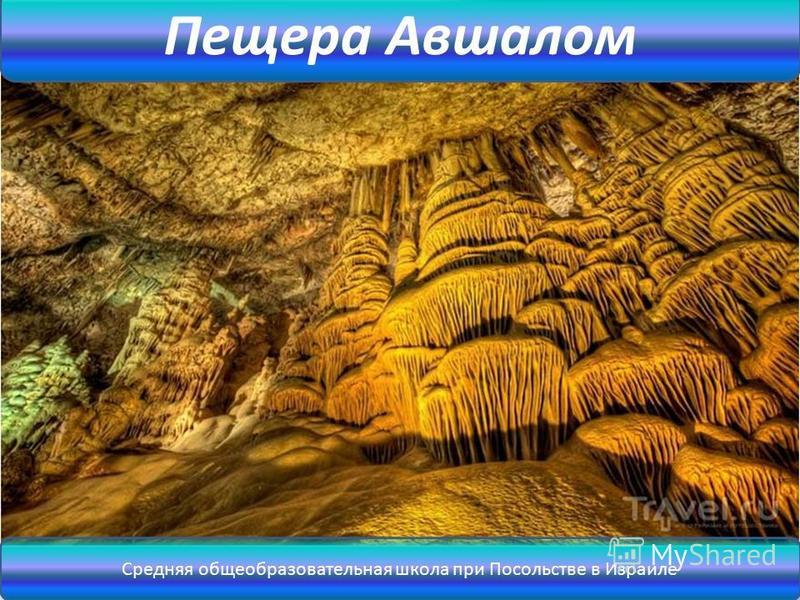 Пещера Авшалом общей площадью около пяти тысяч квадратных метров была открыта в 1968 году во время строительных работ по добыче щебня. Однако из опасения за природные богатства подземной полости, вход для широкой публики был открыт лишь семь лет спус
