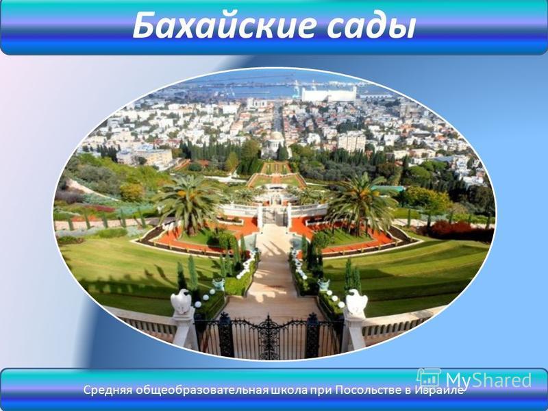 Бахайские сады Средняя общеобразовательная школа при Посольстве в Израиле