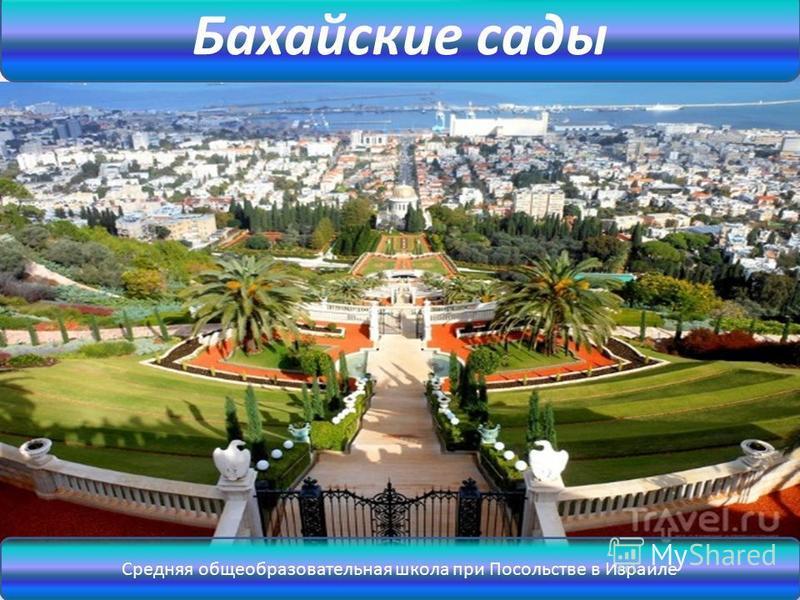 Живописный садово-парковый ансамбль - символ религиозной доктрины бакаев, суть которой сводится к поиску чистой любви, упорядоченности и гармонии. Сады также являются местом паломничества последователей течения. Выполненные в персидском стиле террасы