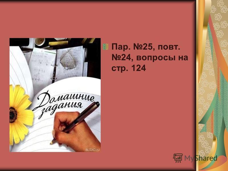 Пар. 25, порт. 24, вопросы на стр. 124