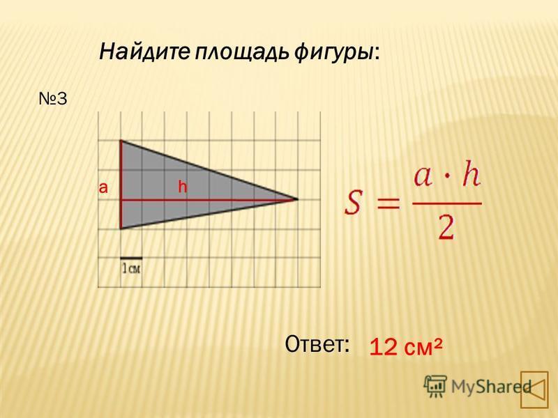 Найдите площадь фигуры: Ответ: 6 см² 2 а h
