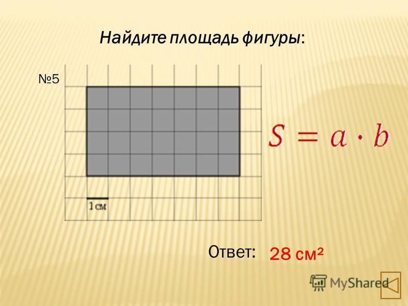 Найдите площадь фигуры: Ответ: 6 см² 4 a h